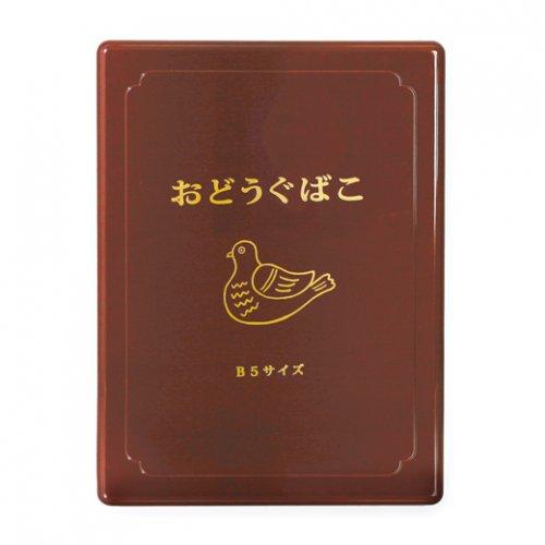 【HIGHTIDE/ハイタイド】お道具箱・大 (ブラウン)
