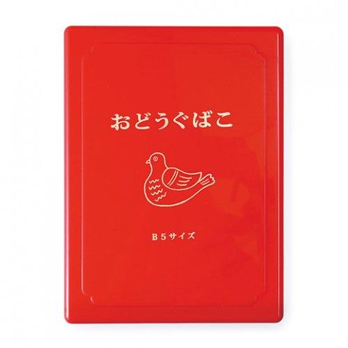 【HIGHTIDE/ハイタイド】お道具箱・大 (レッド)