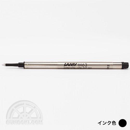 【LAMY/ラミー】ローラーボール 替芯 M63(ブラック)