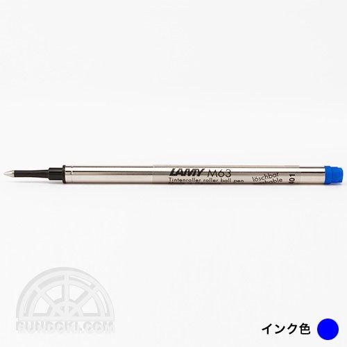 【LAMY/ラミー】ローラーボール 替芯 M63(ブルー)