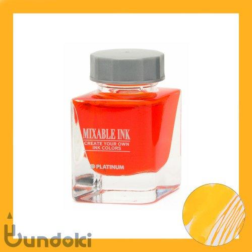 【PLATINUM/プラチナ萬年筆】ミクサブルインク・20ml (Sunny Yellow/サニーイエロー)