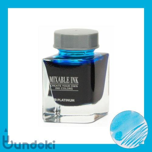 【PLATINUM/プラチナ萬年筆】ミクサブルインク・20ml (Aqua Blue/アクアブルー)