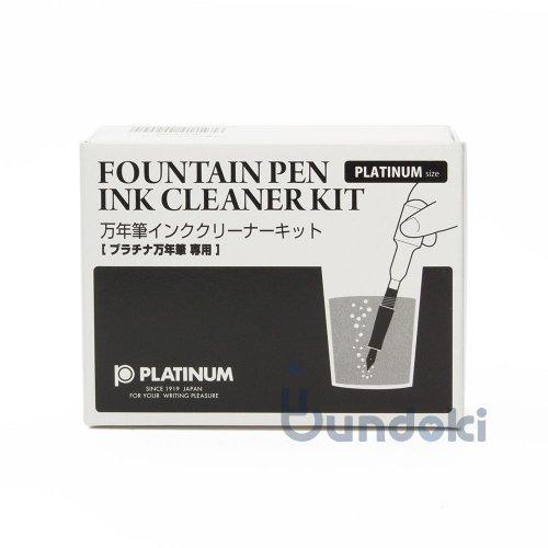 【PLATINUM/プラチナ萬年筆】万年筆専用インククリーナーセット (プラチナ万年筆専用)