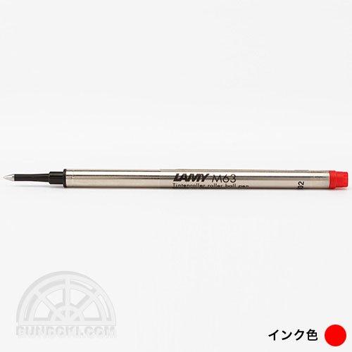 【LAMY/ラミー】ローラーボール 替芯 M63(レッド)