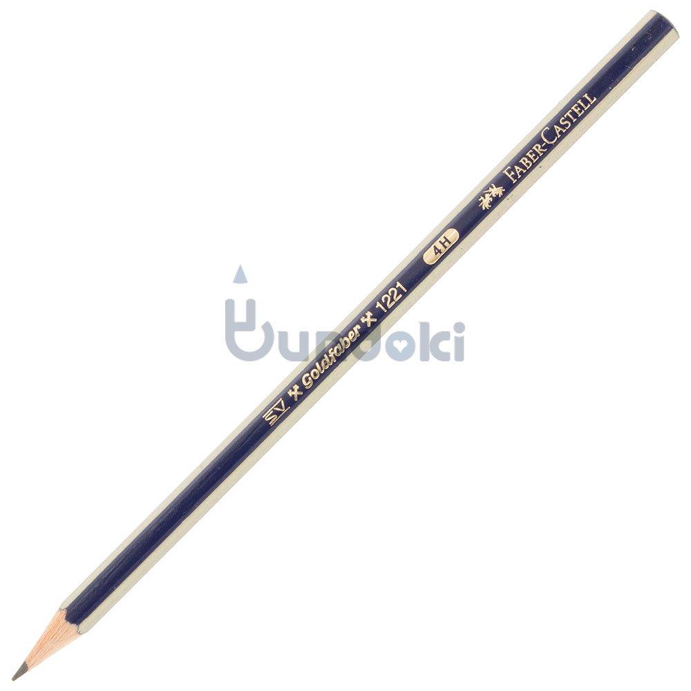 【FABER-CASTELL/ファーバーカステル】ゴールドファーバー鉛筆 (硬度:4H)