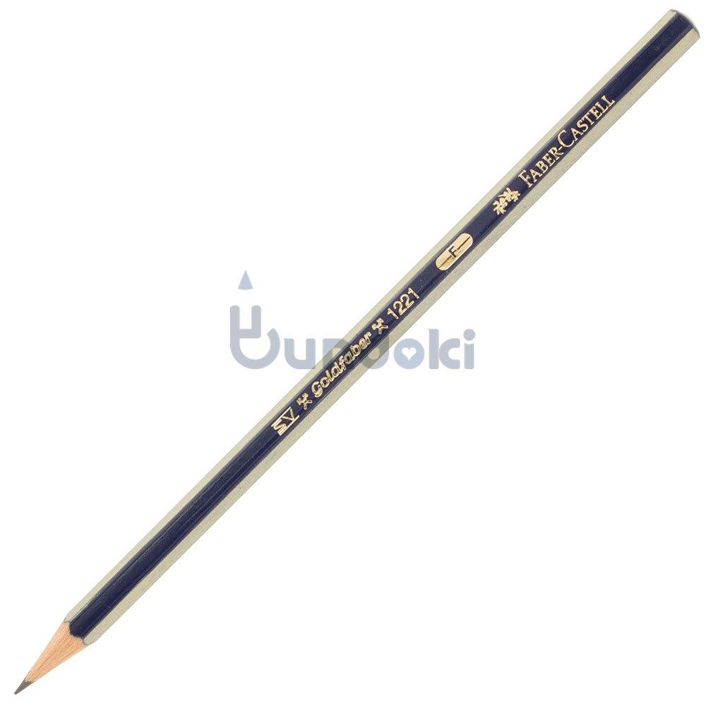 【FABER-CASTELL/ファーバーカステル】ゴールドファーバー鉛筆 (硬度:F)