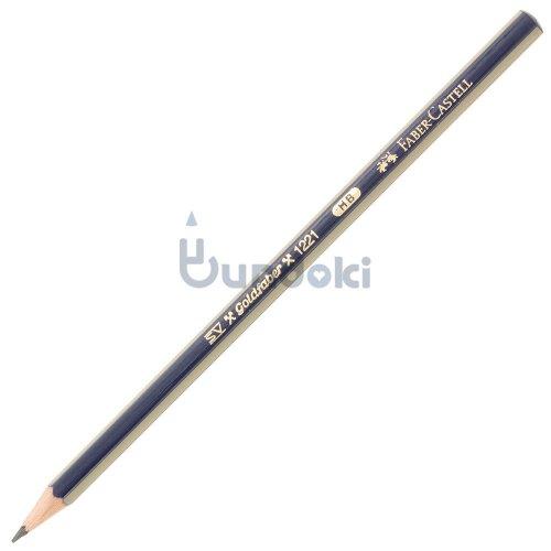 【FABER-CASTELL/ファーバーカステル】ゴールドファーバー鉛筆 (硬度:HB)