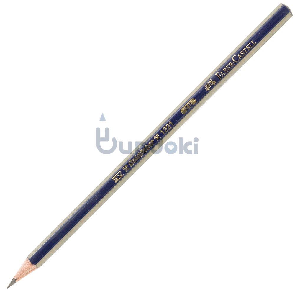 【FABER-CASTELL/ファーバーカステル】ゴールドファーバー鉛筆 (硬度:2B)