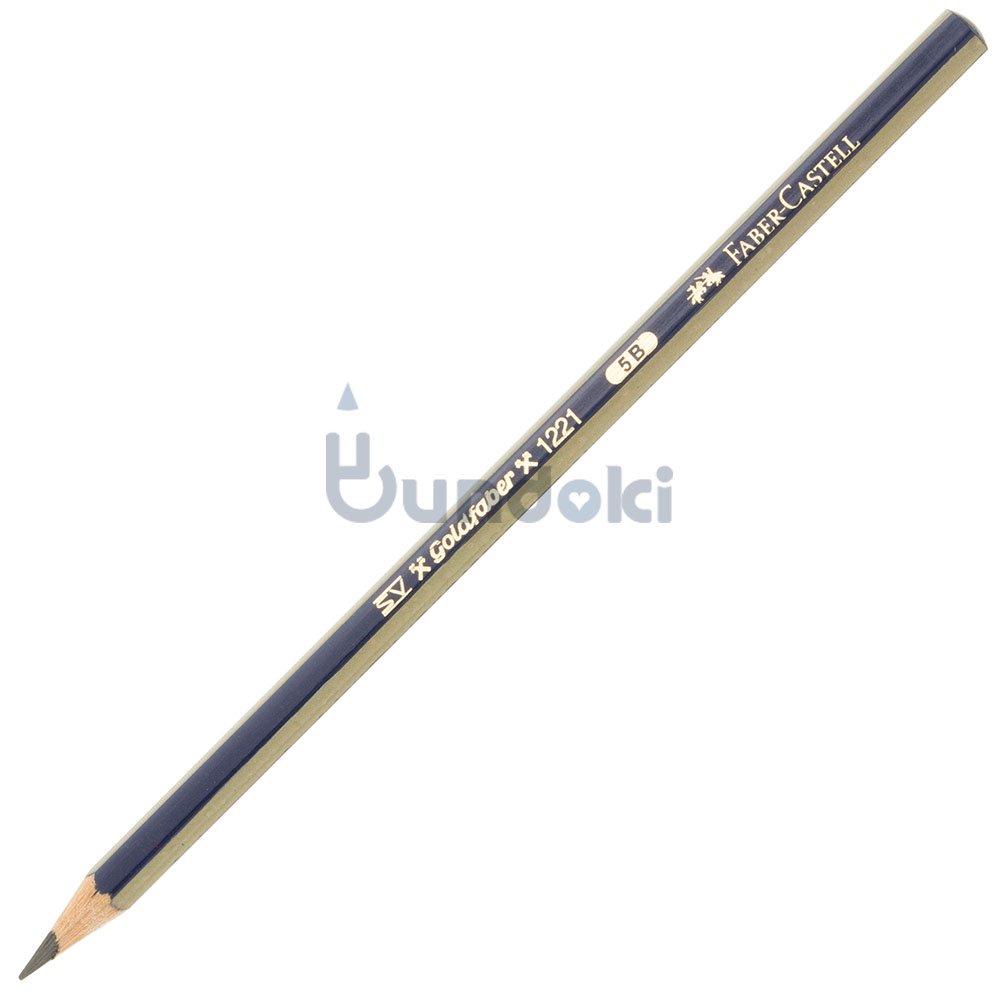 【FABER-CASTELL/ファーバーカステル】ゴールドファーバー鉛筆 (硬度:5B)