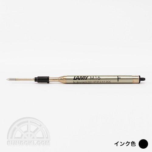 【LAMY/ラミー】油性ボールペン 替芯 M16(ブラック/F・細字)