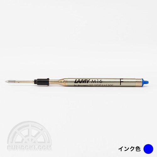 【LAMY/ラミー】油性ボールペン 替芯 M16(ブルー/F・細字)
