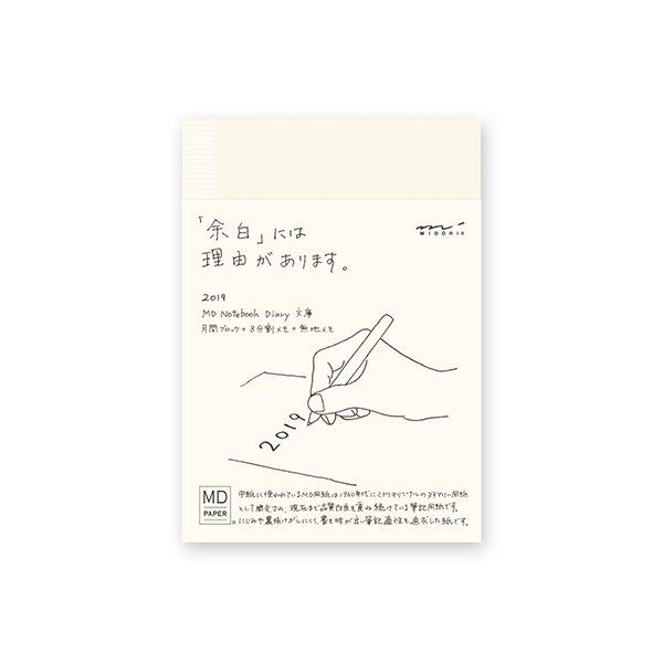 【MIDORI/ミドリ】MDノート ダイアリー 2019 (文庫)