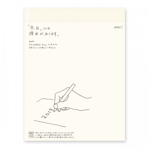 【MIDORI/ミドリ】MDノート ダイアリー 2019 (A4変形判)