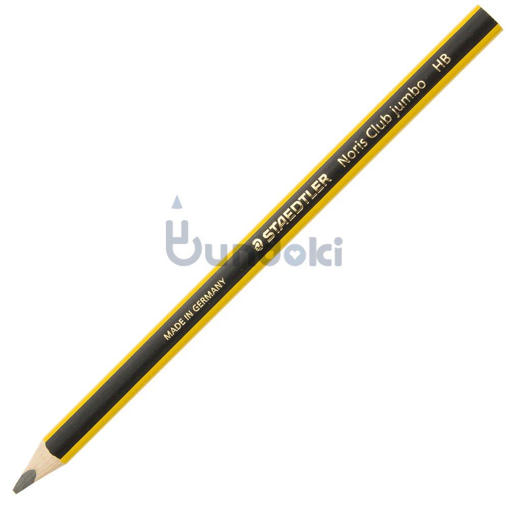 【STAEDTLER/ステッドラー】ノリスクラブ トリプラス ジャンボ 書き方鉛筆(太軸)