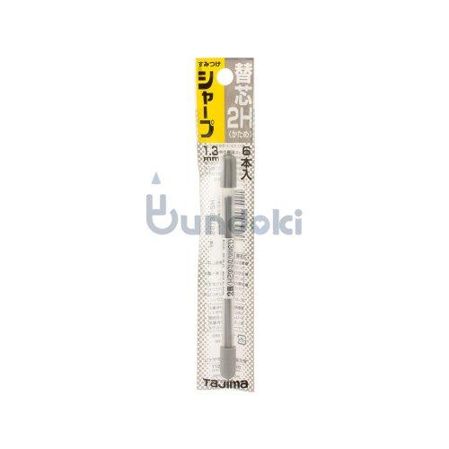 【TAJIMA/タジマツール】すみつけシャープ 1.3mm 替芯 (かため2H)