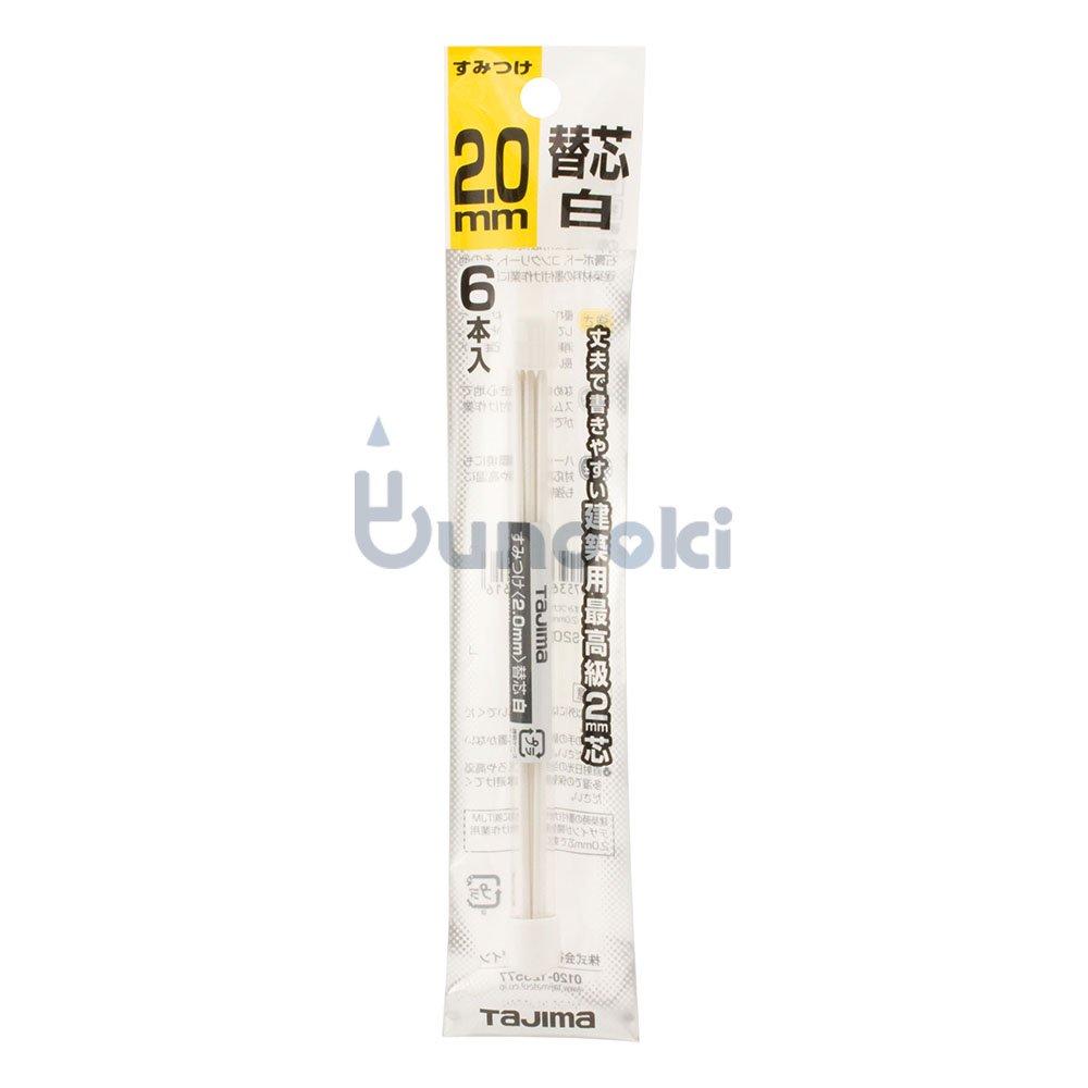 【TAJIMA/タジマツール】すみつけ替芯 2.0mm (白)