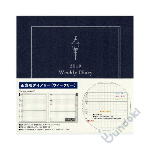 【大和出版印刷】正方形ダイアリー2019・ウィークリー(見開き1週間)【ネコポス送料無料】