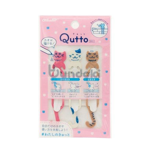 【共和】Qutto /きゅっと (ピンク・ホワイト・ミルクティー)