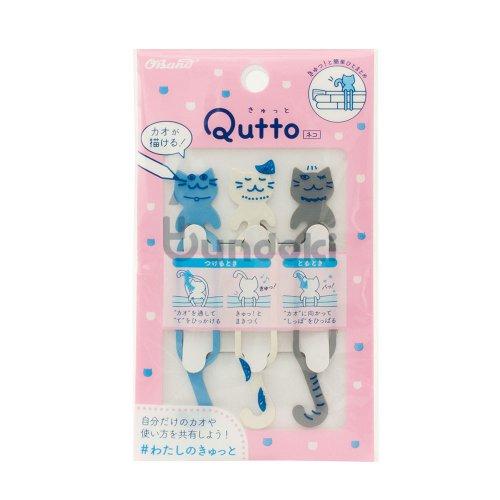 【共和】Qutto /きゅっと (ライトブルー・ホワイト・グレー)