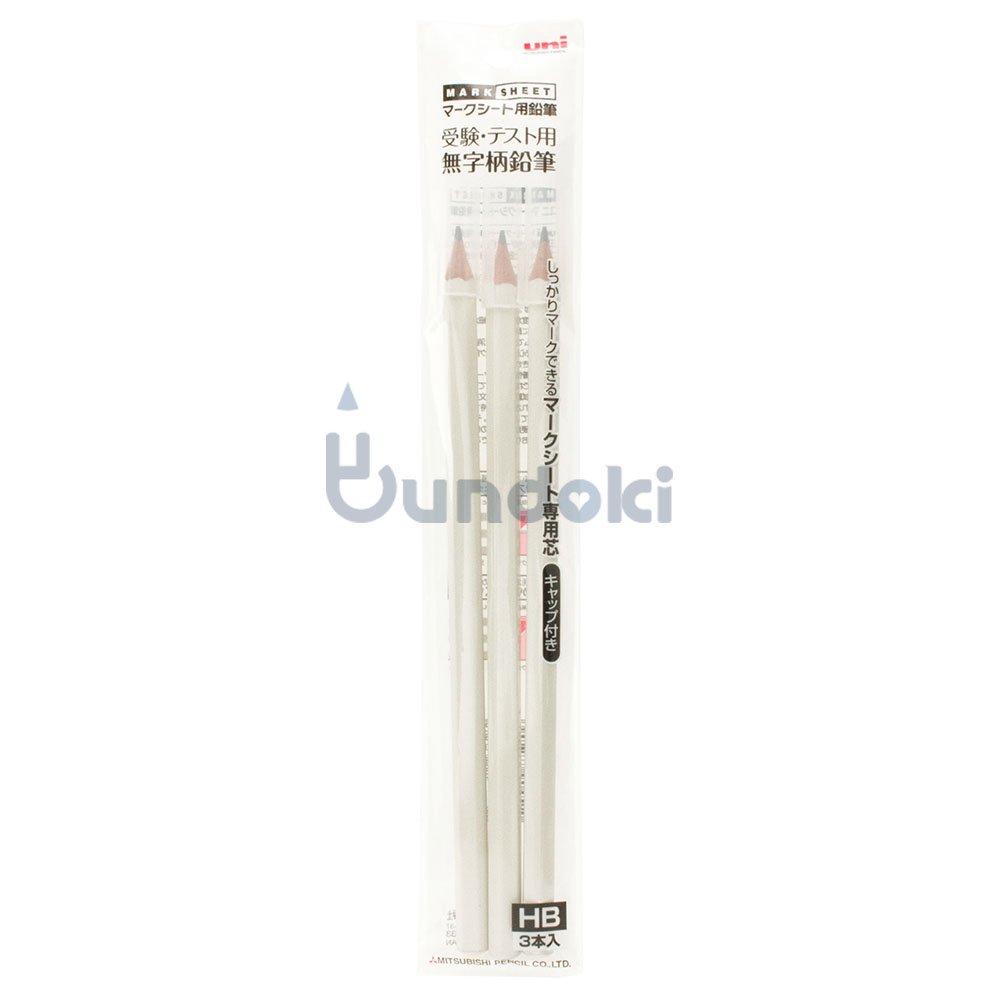 【三菱鉛筆/MITSUBISHI】マークシート用鉛筆 受験・テスト用無地柄鉛筆3本入り