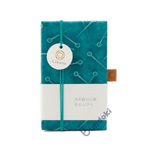 【Cohana/コハナ】浮き紙の小箱・色えんぴつ (みずあさぎ/GR)