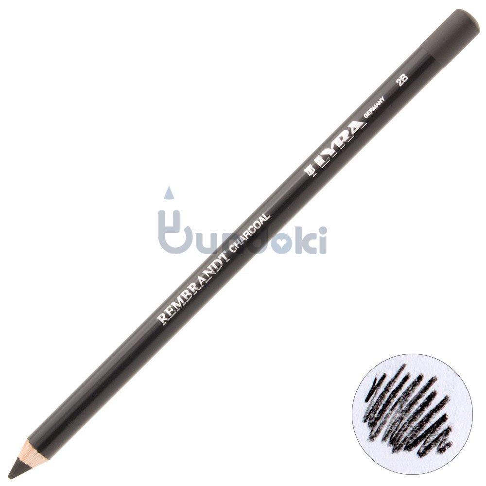 【LYRA/リラ】レンブラント チャコール鉛筆 (2B)