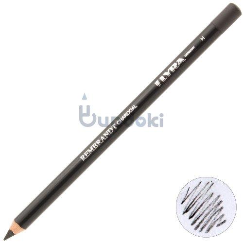 【LYRA/リラ】レンブラント チャコール鉛筆 (H)