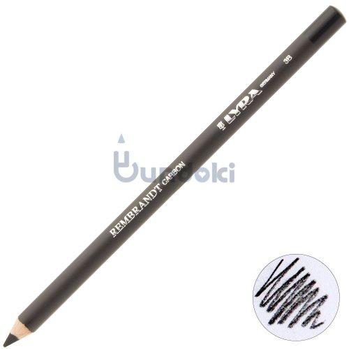 【LYRA/リラ】レンブラント カーボン鉛筆 (3B)