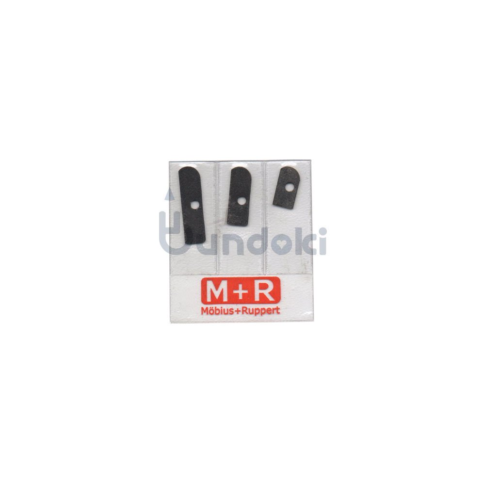 【M+R/Mobius+Ruppert】替え刃3枚セット(0207-0000用)