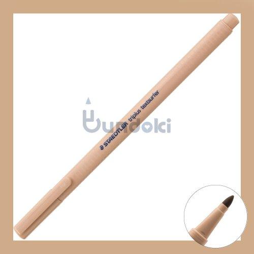 【STAEDTLER/ステッドラー】トリプラステキストサーファーハイライターペン (サンド)