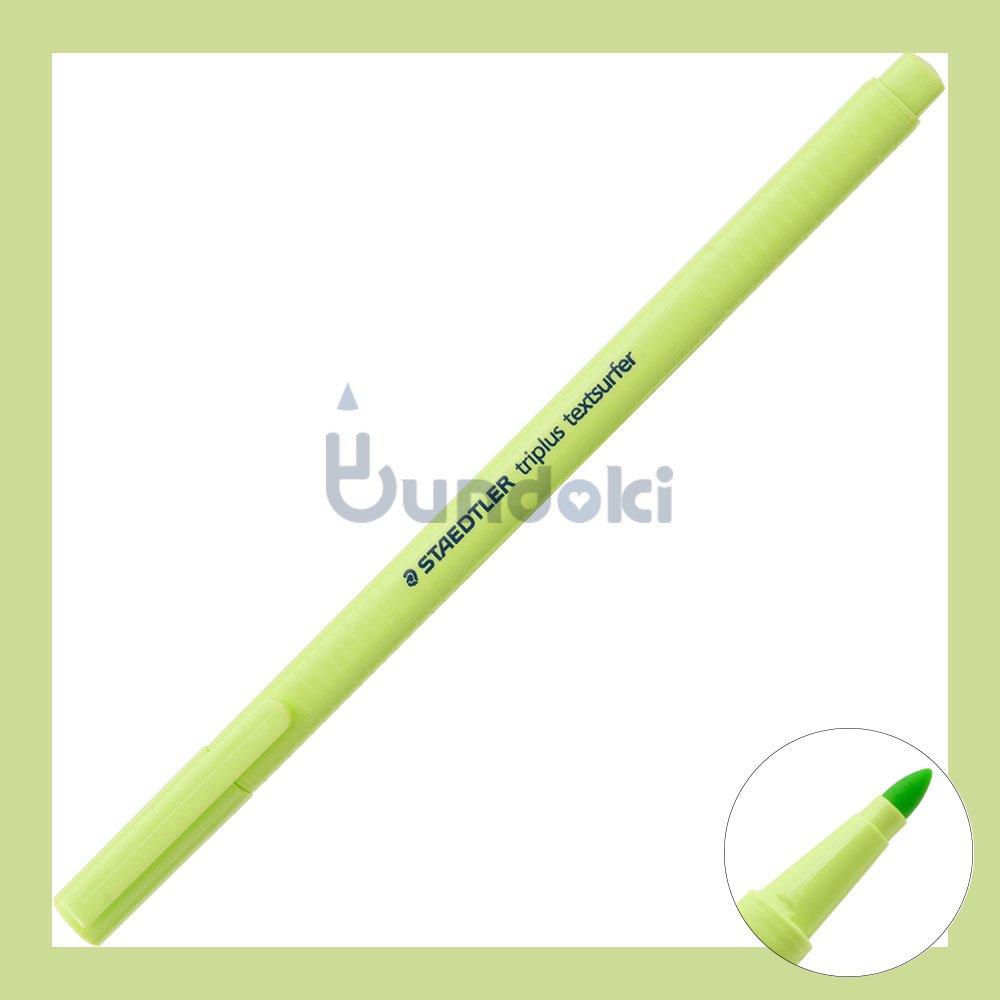 【STAEDTLER/ステッドラー】トリプラステキストサーファーハイライターペン (ライムグリーン)