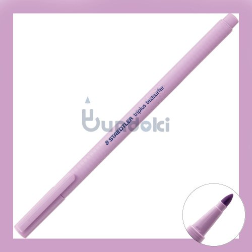【STAEDTLER/ステッドラー】トリプラステキストサーファーハイライターペン (ラベンダー)