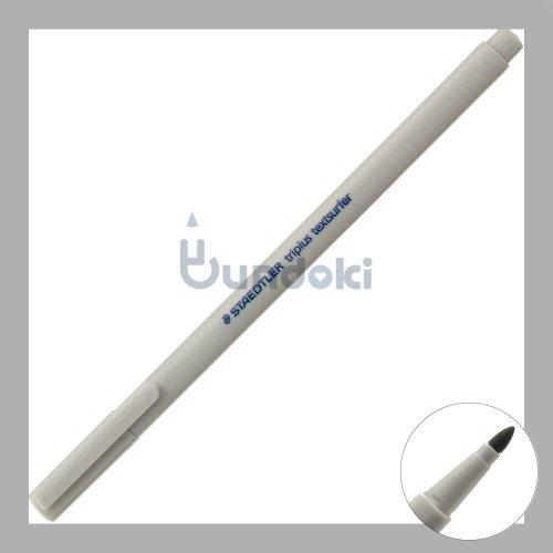 【STAEDTLER/ステッドラー】トリプラステキストサーファーハイライターペン (ライトグレイ)