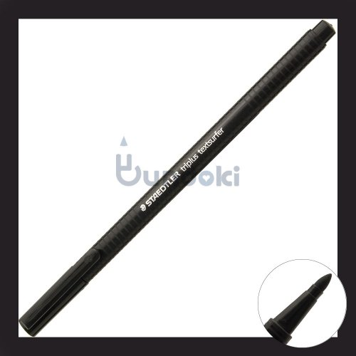 【STAEDTLER/ステッドラー】トリプラステキストサーファーハイライターペン (ブラック)