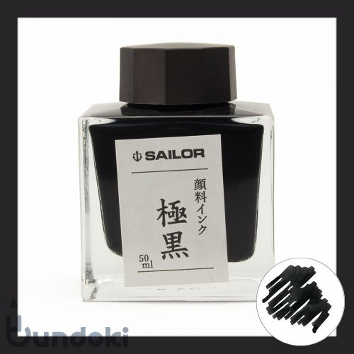 【SAILOR/セーラー】万年筆用ボトルインク 極黒(きわぐろ)