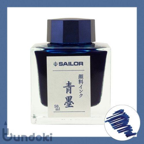 【SAILOR/セーラー】万年筆用ボトルインク 青墨(せいぼく)