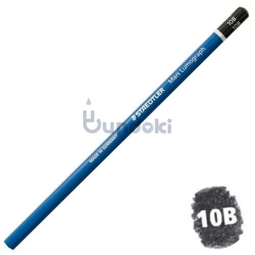 【STAEDTLER/ステッドラー】ルモグラフ製図用高級鉛筆(硬度:10B)