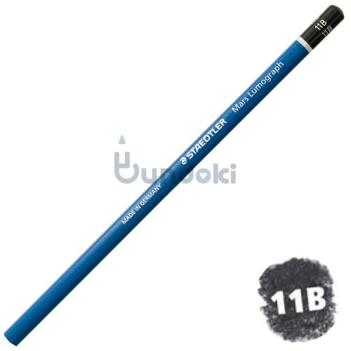【STAEDTLER/ステッドラー】ルモグラフ製図用高級鉛筆(硬度:11B)