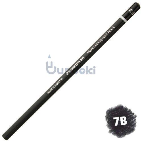 【STAEDTLER/ステッドラー】マルスルモグラフ ブラック 描画用高級鉛筆 (硬度:7B)