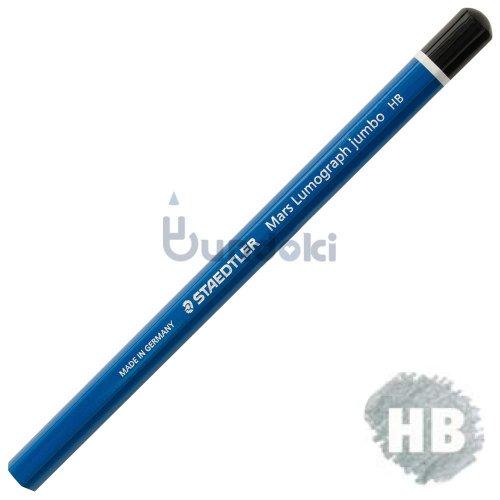 【STAEDTLER/ステッドラー】マルスルモグラフジャンボ鉛筆 (硬度:HB)