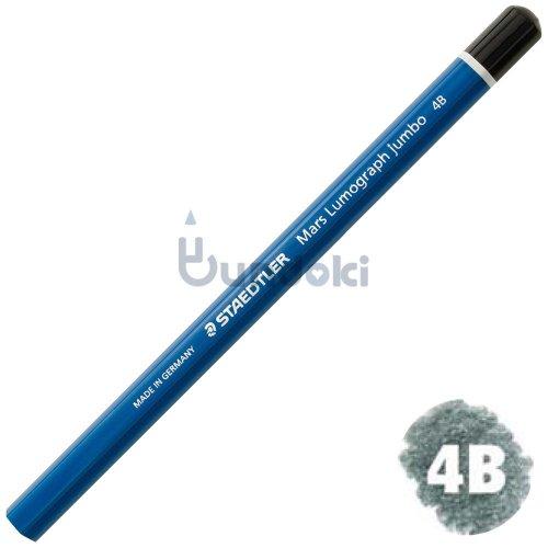 【STAEDTLER/ステッドラー】マルスルモグラフジャンボ鉛筆 (硬度:4B)