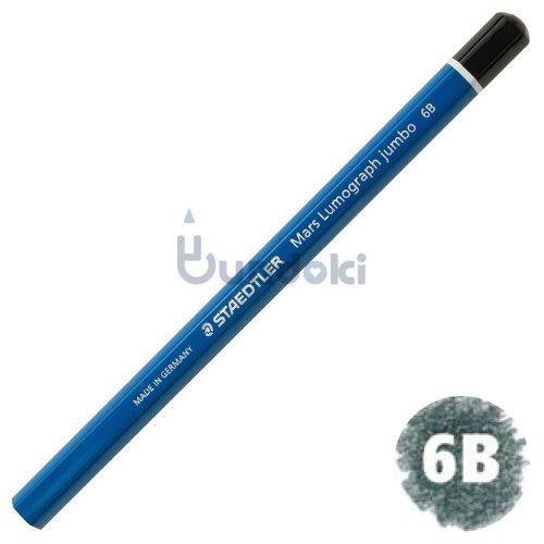 【STAEDTLER/ステッドラー】マルスルモグラフジャンボ鉛筆 (硬度:6B)