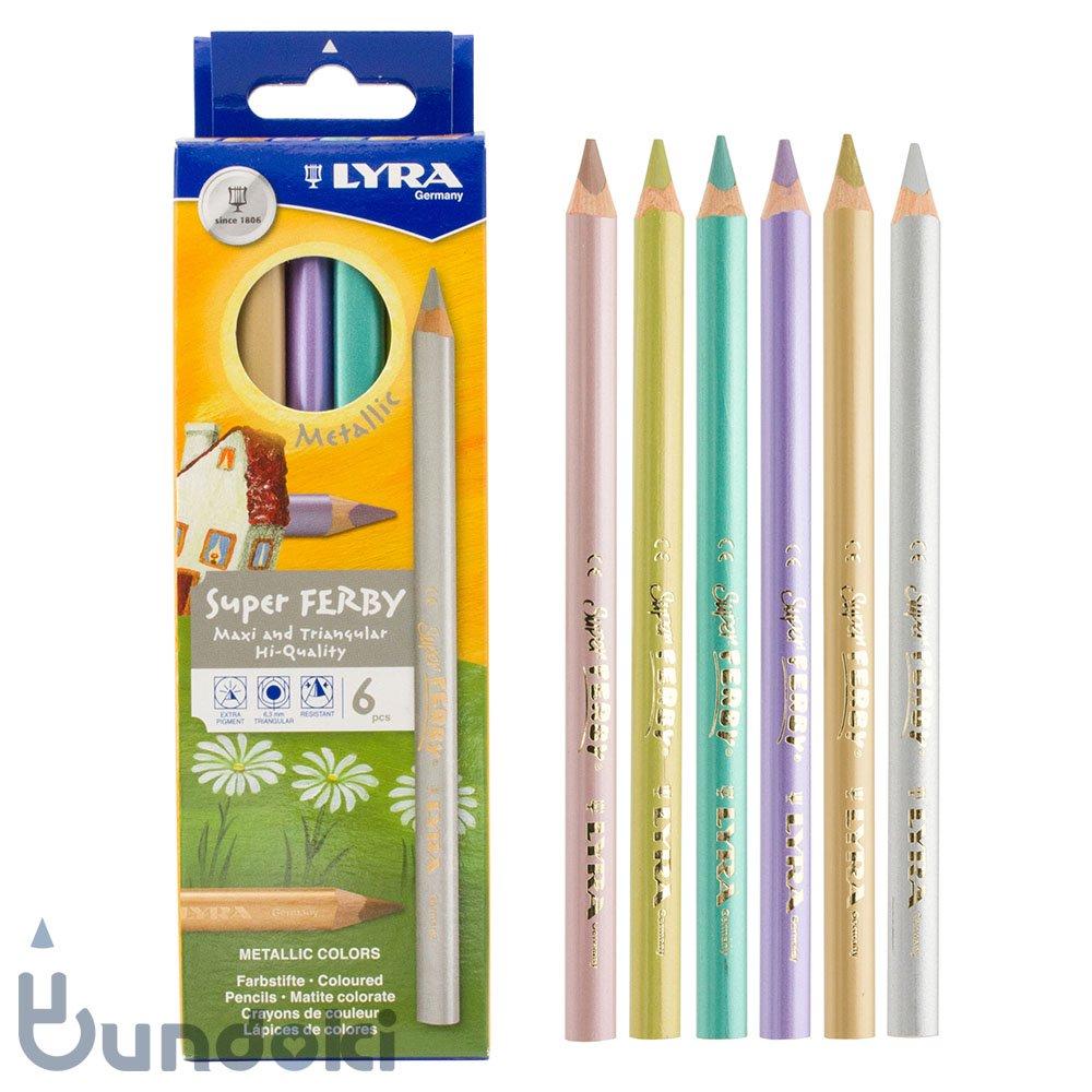 【LYRA/リラ】SUPER FERBY METALLIC/メタリック色鉛筆(6色入り)