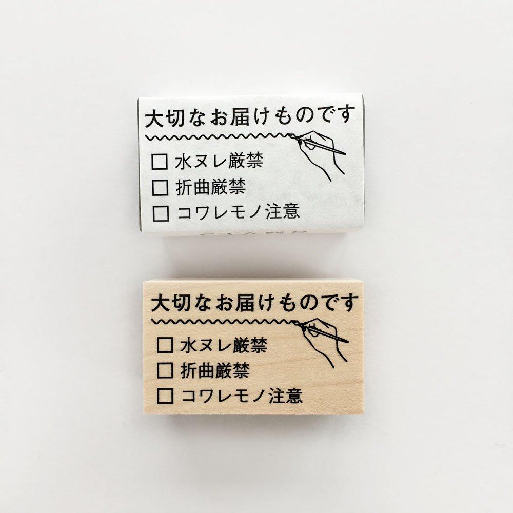 【KNOOPWORKS/クノープワークス】大切なお届けものスタンプ