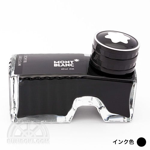 【MONTBLANC/モンブラン】ボトルインク(MYSTERY BLACK/ブラック)