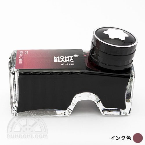 【MONTBLANC/モンブラン】ボトルインク(BURGUNDY RED/ボルドー)