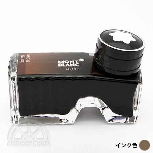 【MONTBLANC/モンブラン】ボトルインク(TOFFEE BROWN/ブラウン)
