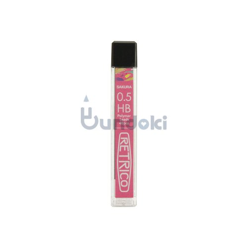 【SAKURA/サクラ】レトリコシャープ替え芯 (0.5mm/ビビッドピンク)