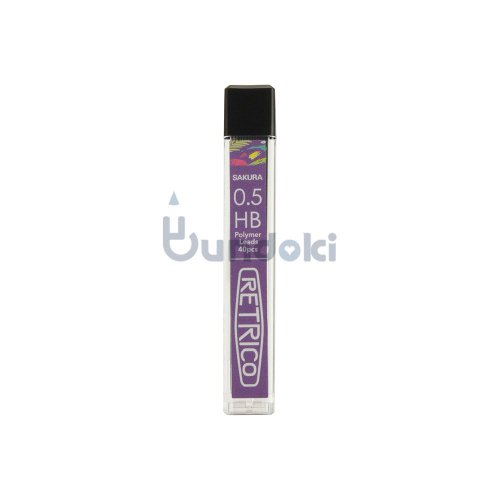 【SAKURA/サクラ】レトリコシャープ替え芯 (0.5mm/ビビッドバイオレット)
