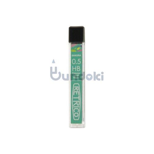【SAKURA/サクラ】レトリコシャープ替え芯 (0.5mm/ビビッドエメラルド)